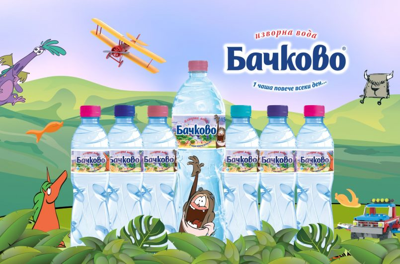 "c33d3dccc16 Здраве и забавление с новата детска бутилка на изворна вода ""Бачково""!"